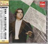 【正版全新CD清倉 4.5折】威爾第:歌劇大合唱與序曲&芭蕾音樂 2CD(慕提七十大壽系列)