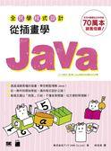 全民學程式設計:從插畫學 Java