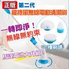 宅配免運 【SingLife】正版 第二代 多功能 龍捲風無線電動清潔刷