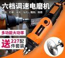 電磨機 電磨機小型手持大功率玉石雕刻工具電動切割機打磨拋光機迷你電鉆