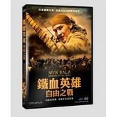 鐵血英雄 自由之戰 DVD MYN BALA WARRIORS OF THE STEPPE 免運 (購潮8)