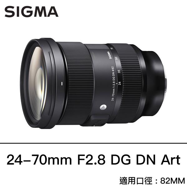 【預購】SIGMA 24-70mm F2.8 DG DN | Art For SONY E接環  恆伸公司貨 無反專用