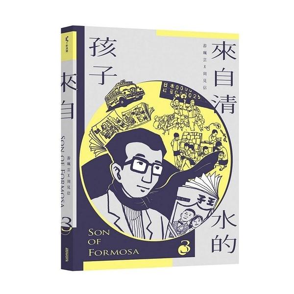 來自清水的孩子(3)Son of Formosa 3-《王子》時代
