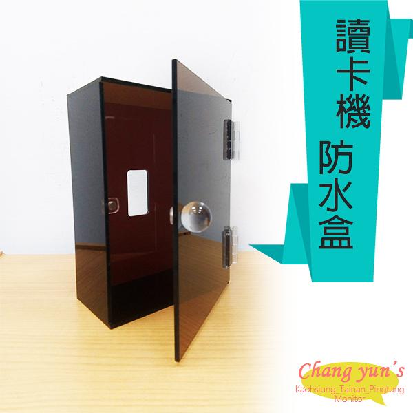 高雄/台南/屏東門禁 咖啡色 防水盒 開關盒 電鈴盒 對講機盒 刷卡機盒 卡機盒 (AR-727) 訂製品