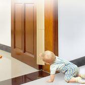 防夾手門縫保護條寶寶防門夾門縫條嬰兒安全防撞條防護條 2入1組【H00186】