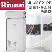 【有燈氏】林內 10L 屋外 防風 防風 熱水器 無氧銅 天然 液化 瓦斯熱水器 防空燒【MU-A1021RF】