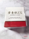 【夢素肌EX】淨白保濕乳30g 公司正貨盒裝 有中文標 效期2023.08【淨妍美肌】