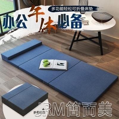 摺疊床墊單人簡易地鋪午睡床辦公室午休床墊野營學生宿舍防潮墊 簡而美
