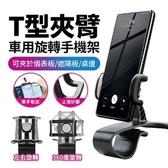 DS3桌用/車用儀表板旋轉手機架