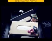 汽車內飾用品車載車用紙巾盒 汽車創意遮陽板掛式天窗椅背抽紙盒