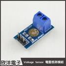 Voltage Sensor 電壓檢測/感測模組(1406) /實驗室/學生模組/電子材料/電子工程/適用Arduino
