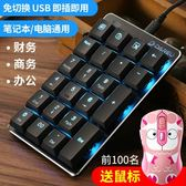 數字鍵盤 達爾優LK170筆記本電腦外接數字小鍵盤機械USB銀行財務會計
