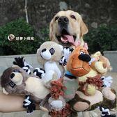 狗狗發聲玩具幼犬金毛拉布拉多泰迪磨牙棉繩小中大型犬耐咬狗玩具【開學季任性88折】