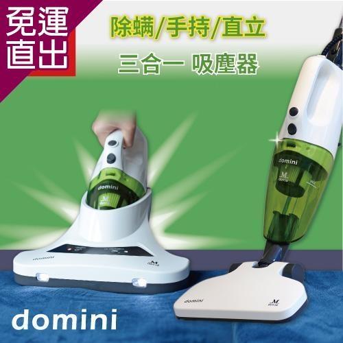 Mdovia UV三合一 直立 /手持 /除�吸塵器【免運直出】
