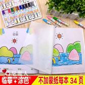 幼兒園蒙紙涂色本兒童畫畫本2-3-4-5-6歲寶寶臨摹繪畫本涂鴉畫冊 全店88折特惠
