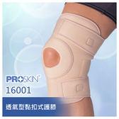 ProSkin 纏繞式膝關節護套(ONE SIZE/16001)【杏一】