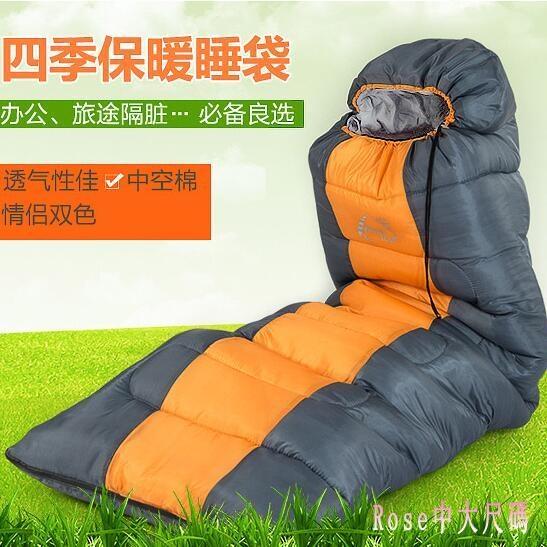 睡袋 成人戶外露營帳篷冬季便攜睡袋室內信封四季棉保暖睡袋LB2929【Rose中大尺碼】