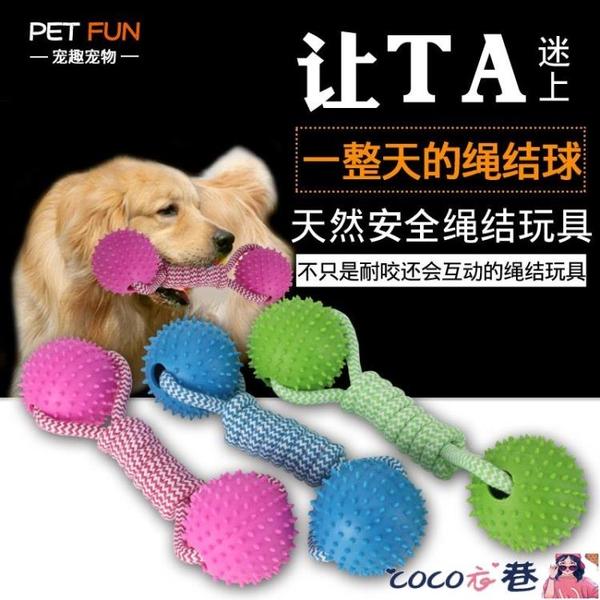 寵物玩具 寵物狗狗玩具幼犬磨牙玩具繩結玩具柯基金毛小大型犬耐咬玩具用品 coco