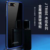 冰炫系列 iPhone 7 8 Plus 手機殼 金屬邊框+鋼化玻璃背板+電鍍 全包 防摔 保護套 鋼化背殼 玻璃殼
