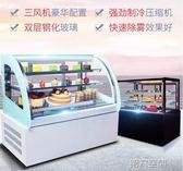 冷藏櫃 蛋糕櫃冷藏展示櫃商用水果熟食甜品慕斯保鮮風冷台式小型 第六空間 igo