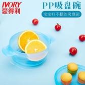 愛得利吸盤碗寶寶固定飯碗嬰兒吸盤碗兒童pp吸盤式飯碗AG-301