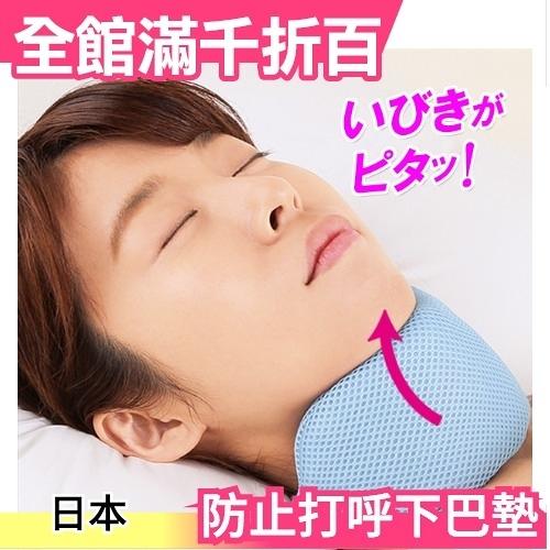 日本正品 IBIPITAN 防打呼下巴墊 睡眠不足 鼾聲噪音 固定下顎閉合 防嘴巴呼吸 防打呼【小福部屋】