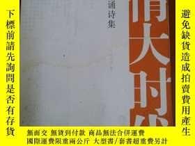 二手書博民逛書店罕見激情大時代Y22537 桂興華 上海人民 出版2006