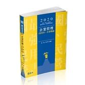 企業管理(管理學.企業概論)(國民營考試)2IE01