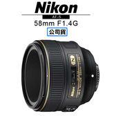 3C LiFe NIKON 尼康 AF-S NIKKOR 58mm F1.4G 鏡頭 國祥公司貨