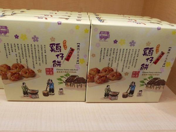 香港【鉅記】雞仔餅