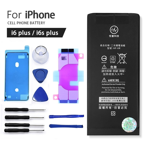 蘋果 iphone 6plus/6s plus 全新電池 BSMI檢驗認證 產物投保 附贈拆機工具組+電池膠 保固半年