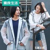 透明雨衣成人徒步女韓國時尚潮牌雨衣學生男旅行加厚雨披非一次性『艾麗花園』