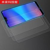 熒幕保護貼 適用于華為nova6/6SE鋼化膜nova7/7se全屏nova5i/5ipro/4E/3I覆蓋3e/5z/2S手機膜nova 米家