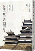 日本一城一食:從戰國史秒懂十二現存天守、三大名城、五大老居城、...【城邦讀書花園】