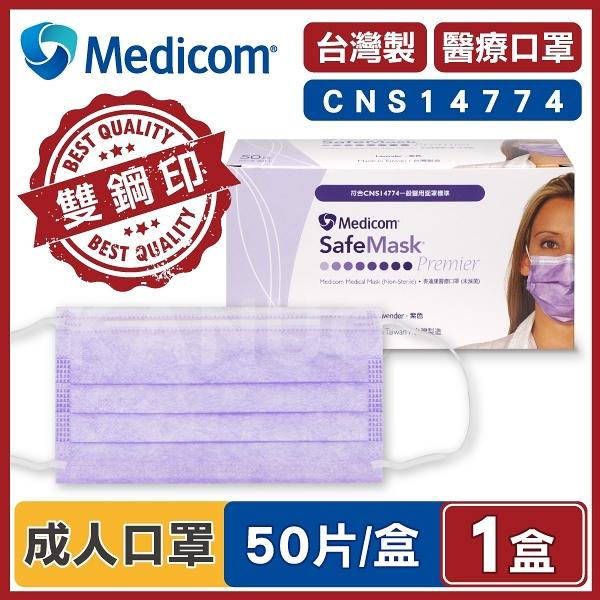 【Medicom麥迪康】醫療口罩 紫色 (50入/盒) 成人口罩