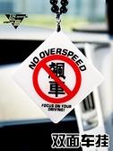 禁止飆車汽車車掛潮流個性創意後視鏡掛件掛飾車內吊飾車載吊墜男 歐韓流行館