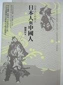 【書寶二手書T9/社會_HYM】日本人與中國人_陳舜臣