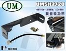 《飛翔無線》UM UMSH2720 面板固定架 連接座 仰角座〔ICOM IC-2720H IC-2720 IC2720 專用〕