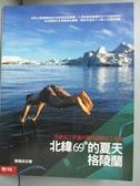 【書寶二手書T4/地理_HDB】北緯69°的夏天.格陵蘭_蕭福田