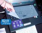 【妃凡】通用型 筆電 奈米銀 抗菌 鍵盤保護膜 可隨意裁剪 保護膜 鍵盤  鍵盤膜 鍵盤蓋 163