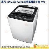 含安裝+舊機回收 東元 TECO W0702FB 定頻單槽洗衣機 7KG 全自動 小家庭 洗衣機