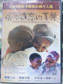 挖寶二手片-G01-007-正版DVD*電影【永不遺忘的美麗】-2005年奧斯卡金像獎最佳外語片入圍