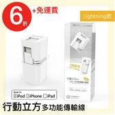 【行動立方iPhone六合一多功能傳輸線】Lightning款-通過蘋果MFi認證-24h快速出貨