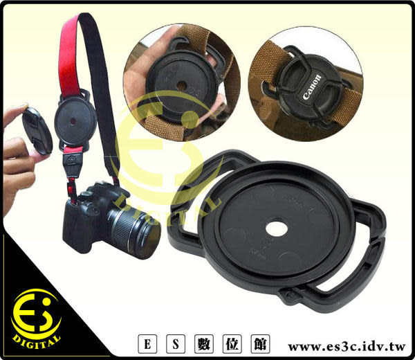 ES數位 三合一可攜式 鏡頭蓋 防丟扣 背帶扣 鏡頭蓋扣支架 收納扣 鏡頭蓋 43mm 52mm 55mm