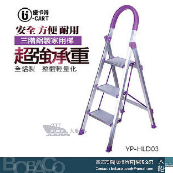 【3階 D型鋁梯】三階梯 摺疊梯 人字梯 梯子 家用梯 A字梯 鋁製梯 五金工具 大船回港