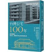 台灣公宅100年:最完整圖說,從日治、美援至今的公共住宅演化史