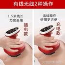 刮痧儀刮痧儀器疏通經絡刷電動家用吸痧機拔罐通用按摩器淋巴排毒器 大宅女韓國館