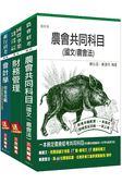 107年農會招考(財務管理)套書