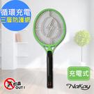 【NAKAY】充電式三層防觸電捕蚊拍電蚊拍(NP-02)伸縮充電插頭