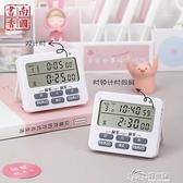定時器系列 雙屏計時器學生做題學習考研可靜音多功能時鐘鬧鐘提醒器 好樂匯